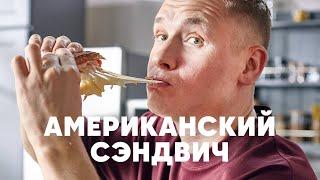 АМЕРИКАНСКИЙ СЭНДВИЧ РУБЭН ПроСто кухня YouTube версия