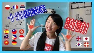 語言教學 #01 Sophie挑戰十五種國家的謝謝 Thank you in fifteen languages