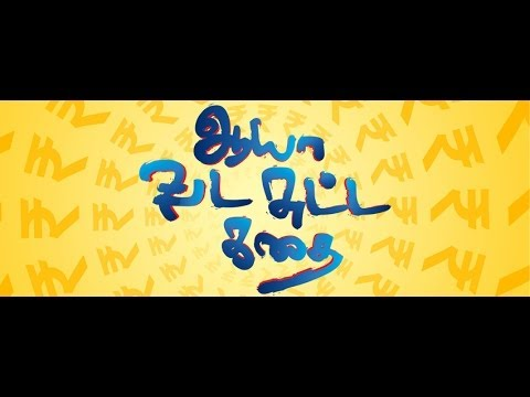 Aaya Vada Sutta Kadhai Movie Online