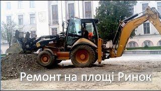 Дрогобич, ремонт на площі Ринок продовження 2018, Мій Дрогобич, #Drohobych