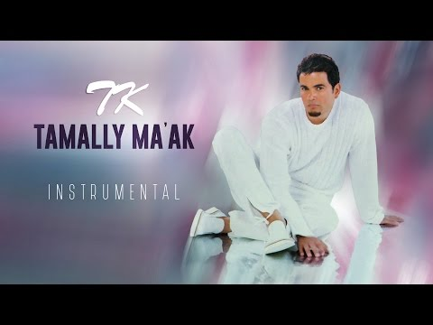 Tamally Ma'ak - Instrumental / تملي معاك - موسيقى