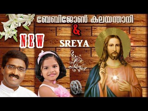BABY JOHN KALAYANTHANI AND SREYA JAYADEEP HITS | Malayalam christian devotional songs