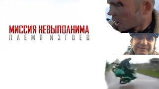 """Миссия невыполнима 5: Племя изгоев """"Русская Версия"""" (русский трейлер)"""
