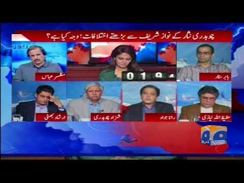 Report Card - 17 August 2017 - Geo News