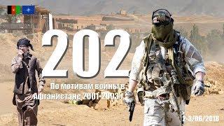 Закрытая страйкбольная игра 202. Реконструкция событий войны 2001-2003 года (Афганистан)