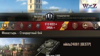 Объект 140  Дело мастера боится!  Монастырь – Стандартный бой  World of Tanks 0.9.15