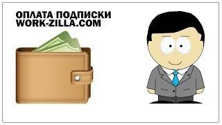 Оплата подписки Work-Zilla