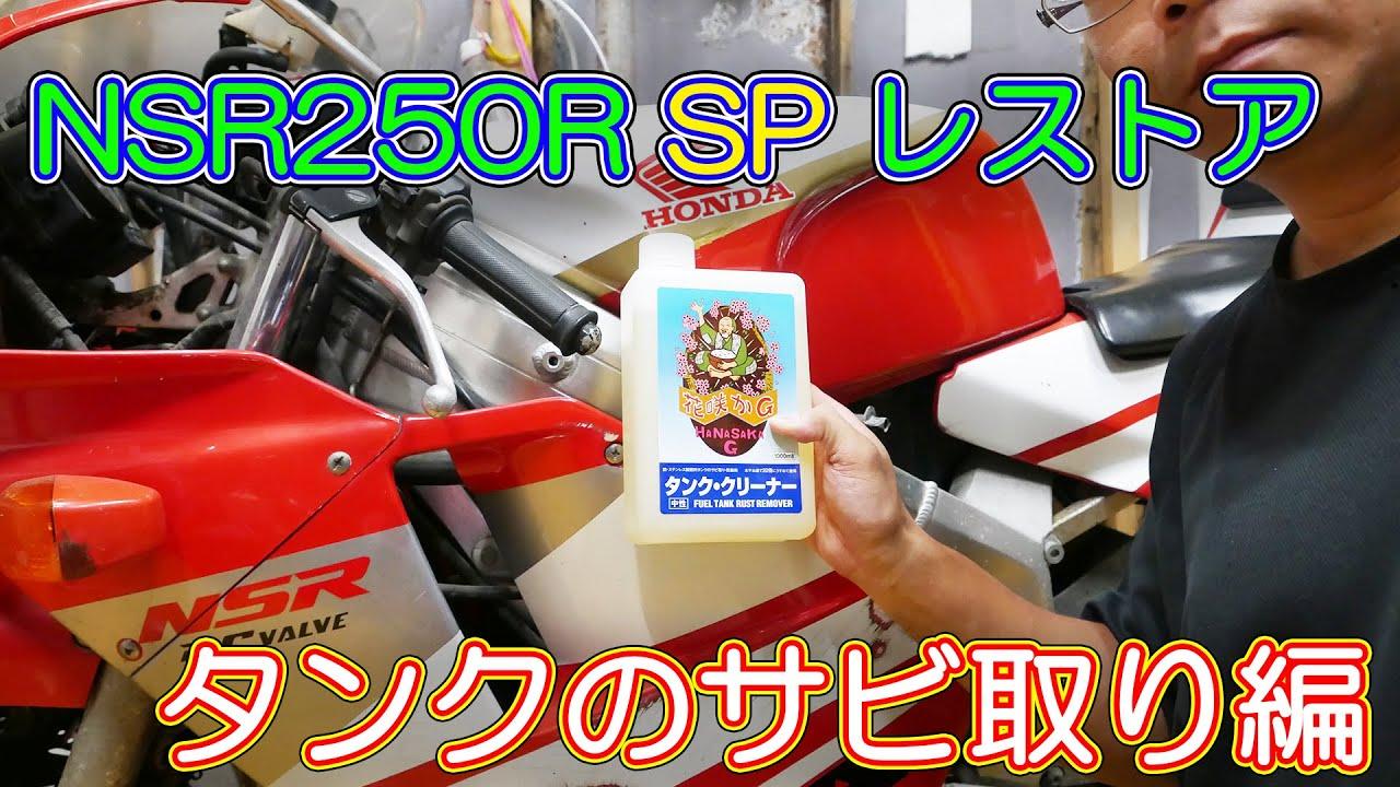【NSR250R SPレストア】#1 タンクの錆取り