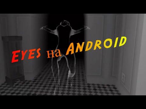 Eyes the horror game || android || обзор самой старой версии 1.0.2 // 6-ой выпуск