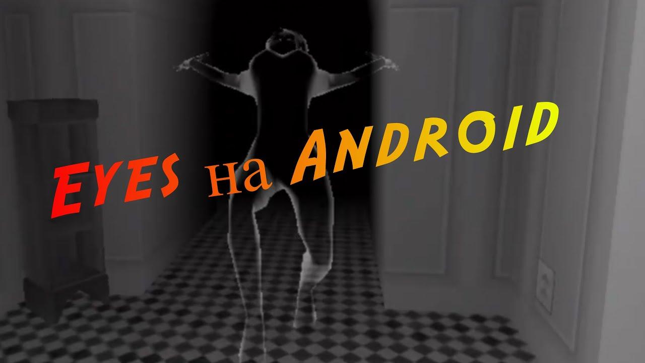 Eyes the horror game || android || обзор самой старой версии 1. 0. 2.
