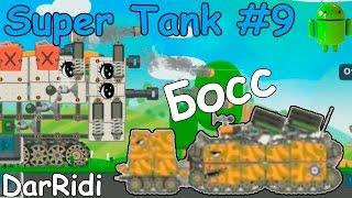 Супер танк босс Железнорукий пройден Super Tank Rumble #9