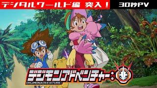 〈30秒PV〉「デジモンアドベンチャー:」デジタルワールド編 突入!/Digimon Adventure: - New Trailer [ENG Sub]