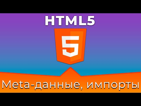 HTML5 Basics #2 Мета-данные и внешние импорты (Meta Data & External Imports)