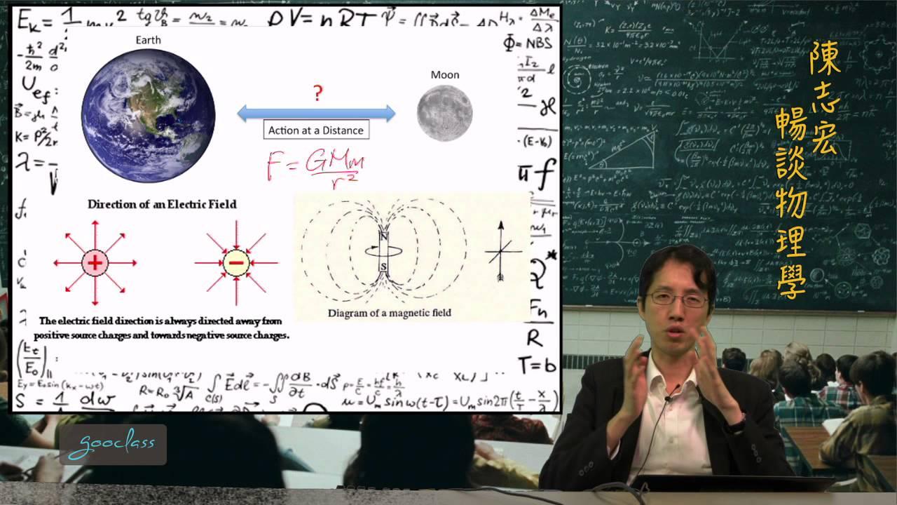 47-1經典場論簡介《陳志宏暢談物理學》 - YouTube