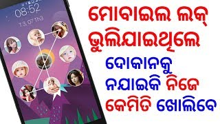 ଓଡ଼ିଆ✔kemiti pattern lock nije kholibe✔without pc and mobile care✔how to unlock any type lock ✔odia