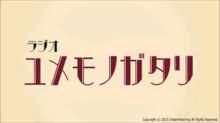 今回はMCメンバーの鈴木咲紀子が夢を語ります。 2016年4月17日放送回 MC...