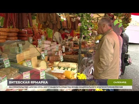 В Салехард привезли много вкусной продукции из Белоруссии