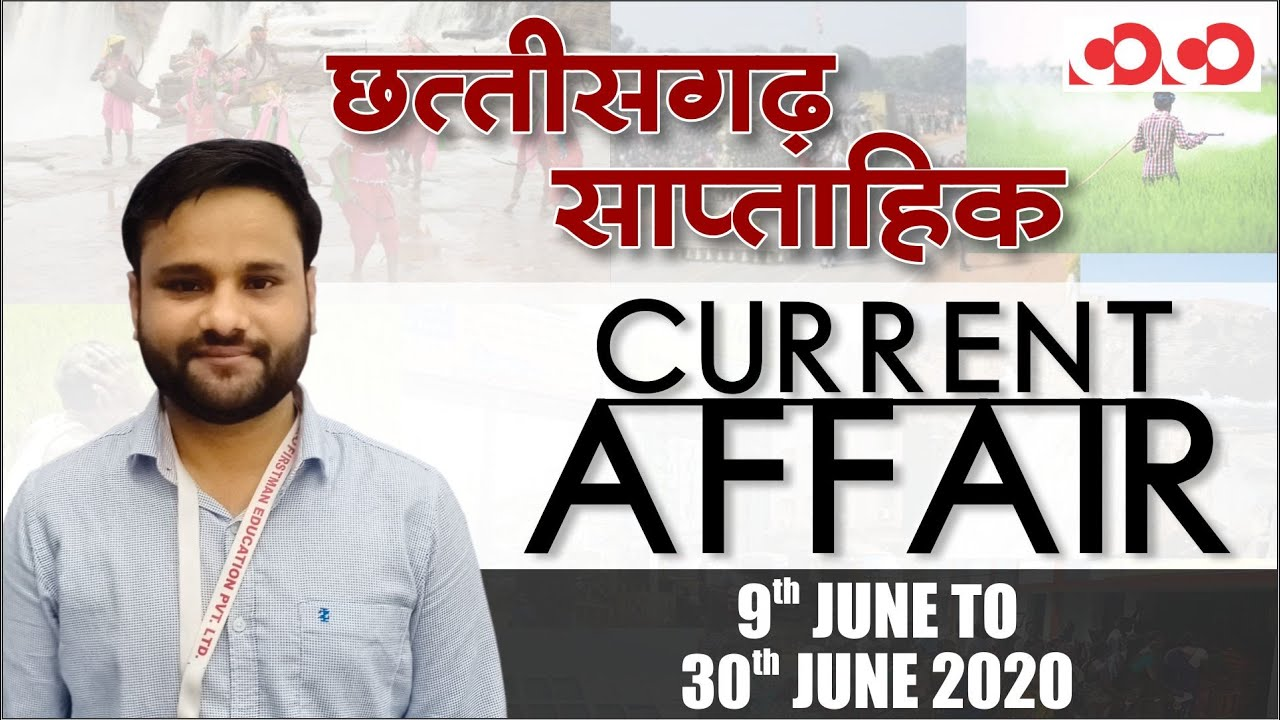 Chhattisgarh Current Affair || 08th - 30th June, 2020