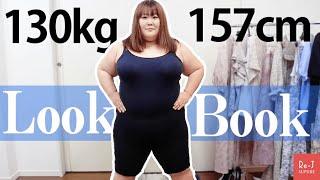 【LOOKBOOK】123kg超/157cmの夏服コーデ!【Re-J & SUPURE】