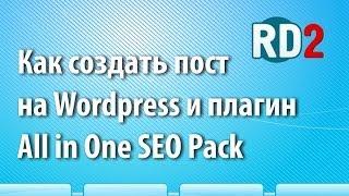 Как создать пост на wordpress и плагин All in One SEO Pack / Вордпресс