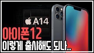2020 아이폰12 이래도 되나싶은 디자인과 성능