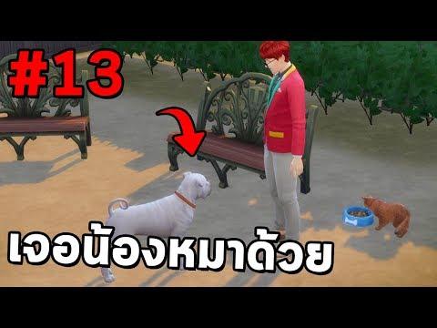 The Sims 4 น้าเดชฟ้าใส หัวใจชนกัน #13 พามูมู่ไปเที่ยวสวนสาธารณะ thumbnail