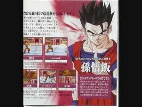 Dragon Ball Final Bout Gohan's theme