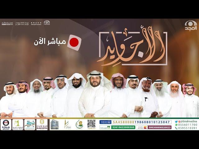 برنامج الأجاويد | مع عبدالله المهيدب | الحلقة 105