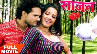 SAAJAN - Full Movie ||  KHESARI LAL || MONALISA || NEW FULL FILM 2017