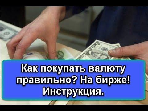 Как покупать валюту доллар и евро правильно? На бирже! Инструкция.