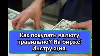 Як купувати валюту долар і євро правильно? На біржі! Інструкція.