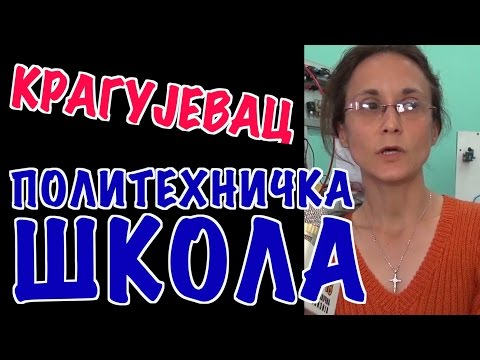 Srednje škole Srbije - Politehnička škola Kragujevac