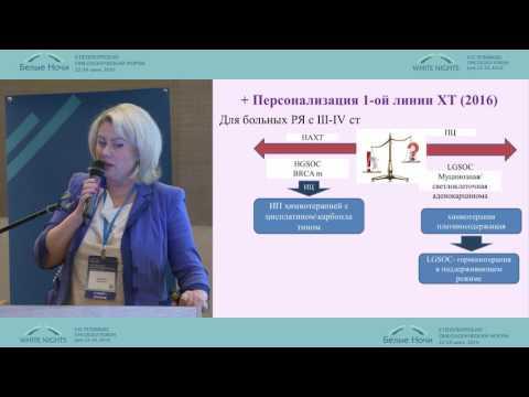 Рак яичников - симптомы, лечение, метастазы