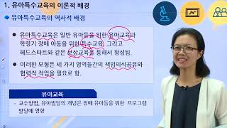 장애영유아 보육교사 자격증 취득 - 유아특수교육(유아특…
