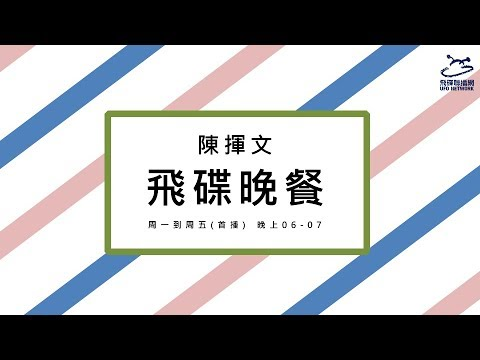 飛碟聯播網《飛碟晚餐 陳揮文時間》2019 04 19 (五) 韓國瑜鹹魚翻身 國民黨大老484不開心?