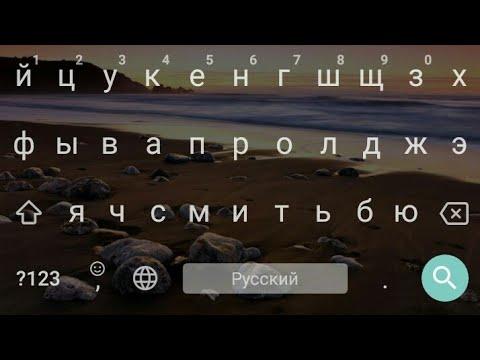 Как изменить клавиатуру на телефоне