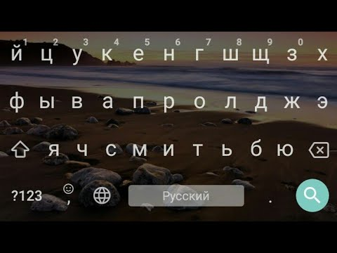 Как поменять фон на клавиатуре