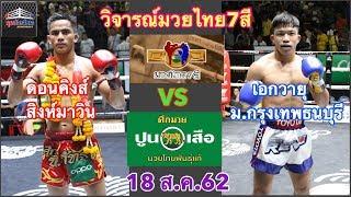 วิจารณ์มวยไทย7สี 18 ส.ค.62 วิเคราะห์มวย โดยมุมสังเวียน