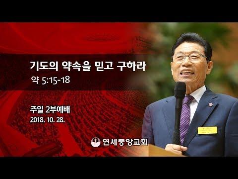 [주일2부 예배] 기도의 약속을 믿고 구하라 2018-10-28 [연세중앙교회 윤석전 목사 설교]