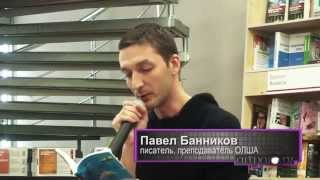 Павел Банников на презентации сборника выпускников ОЛША