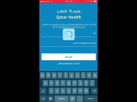 شرح تفصيلي لطريقة التسجيل في تطبيق  Qatar Health