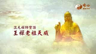 【混元禪師寶誥 王禪老祖天威165】| WXTV唯心電視台