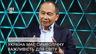 Френсіс Фукуяма про українські реформи і майбутнє демократії