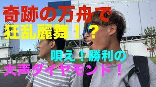 【本場競艇】#4(前編) 平和島競艇 スカパー!・JLC杯ルーキーシリーズ第14戦 3日目に突撃!