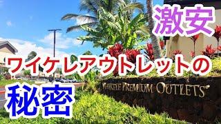 ワイケレプレミアムアウトレットはハワイでブランド品が安く買えます! ...