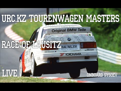 Tourenwagen Masters @ Lausitz (onboard Sysoev)