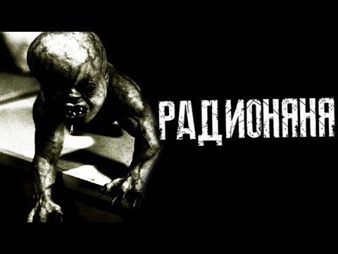 Страшные истории на ночь - Радионяня...