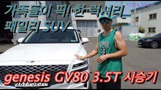 제네시스 GV80 3.5T 터보 가솔린 시승기(부제 :…