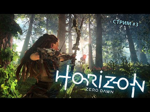 Horizon Zero Dawn ► На ПК (PC) ► Прохождение #3.