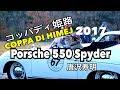 12/2 COPPA DI HIMEJI 2017 (コッパディ姫路) vol1